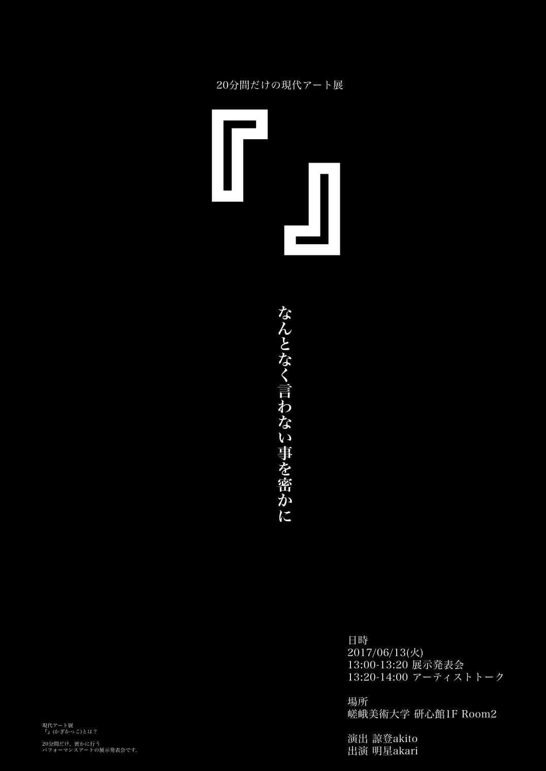美術 大学 嵯峨